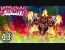 【Terraria Calamity】ね っ と り や く さ い Part14/18【ゆっくり解説】