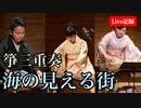 箏(琴)三重奏「海の見える街」【ファミ箏】