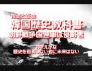 【みちのく壁新聞】2018/02-捏造と歪曲、韓国歴史教科書、朝鮮戦争国連軍は侵略者