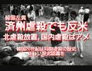 【みちのく壁新聞】2018/04-韓国左翼、済州虐殺でも反米、北虐殺放置、国内虐殺はアメ