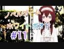【#11 実況Play】ホワイトボオド 【ノベルゲーム】