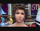ユウナもティーダも分からない女がFF10を実況してみた#50
