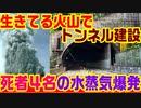 【世界初! 活火山にトンネルを掘った高速道路】安房峠道路 後編
