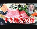 【すき焼き】お好みはどれ?お肉には、実に様々なエピソードがあるのサ!