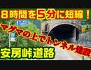 【世界初! 活火山にトンネルを掘った国道】安房峠道路 前編
