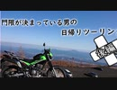 【ゆっくり】門限が決まっている男の日帰りツーリング 富士山を周ろう 後編