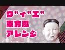 """ウ""""ィ""""エ"""" が弾幕を撃ってきた(東方風アレンジ)"""