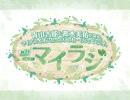 『青山吉能と高木美佑が送る、マイナスイオンたっぷりのヒーリングラジオ。略して、「−マイラジ」』#22