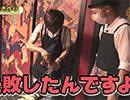 嵐・梅屋のスロッターズ☆ジャーニー #582【無料サンプル】