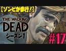 【ゾンビが歩行!】ウォーキング・デッド シーズン1 実況プレイ #17【PS4】