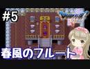 #5【DQ5】ドラゴンクエスト5で癒される!!春風のフルート【女性実況】