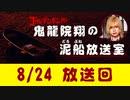 【8/24 放送】鬼龍院翔の泥船放送室