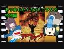 【第六回ひじき祭】あつまれセイカのミニラジオ#特別編【ボイロラジオ】