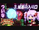 ついな RISING HELL:地獄登り#3「城塞の入り口」