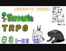 例のマルチーズで遊ぶ Terraria TRPG #3 [1日目 夜]