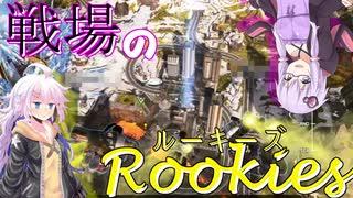 【APEX:PS4版】戦場のルーキーズ_1【VOICEROID実況】