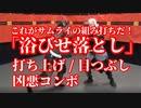 刀を使わない戦国サムライの柔術技「浴びせ落とし」ーー顎を打ち上げ&目潰しで引き倒す凶悪コンボを実戦武術家が解説