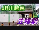 【JR川越線】笠幡駅とその周辺をあるく