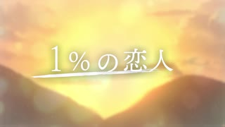 ♣「1%の恋人」歌ってみたぬき。