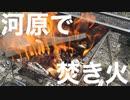 河原で焚き火してきました。(2020.8.24)