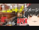 【Apex Legends/ゆっくり実況】part48/過去最高キル&ダメージ【エーペックスレジェンズ】