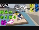 #7【師匠と弟子】わちゃわちゃHuman Fall Flat