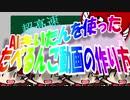 【超高速】AIきりたんを使ったたべるんご動画の作り方