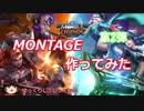 """【モバイルレジェンド】""""montage(モンタージュ)""""作ってみた!!【第2弾】"""