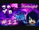 【Fortnite】#11 今日から君もアベンジャーズだ!!【女性実況者】