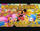 【世界初】チーター2人に対抗すべく結託した2人、奇跡の4人同時優勝!【Fall Guys】