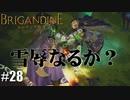 ブリガンダイン ルーナジア戦記 実況したいん Part28【Brigandine The Legend of Runersia】