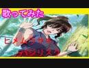 【歌ってみた】ヒメムラサキ/バジリスク甲賀忍法帖/歌い手gyogyo