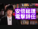 安倍総理電撃辞任…