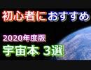 【ゆっくり解説】宇宙初心者が読みやすい!宇宙をこれから知る初心者のための宇宙本3選!