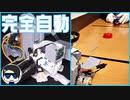 【魔改造】完全自動CPUビーダマンはボッチの対戦相手となる