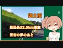 【VOICEROID解説】「御土居」-総延長22.5kmの要塞。豊臣秀吉の夢のあと-