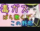 【第六回ひじき祭】「化学戦」の時間ですわ!【6限目】