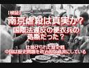 【みちのく壁新聞】検証、南京虐殺は真実か?国際法違反の「便衣兵」の処断だった?