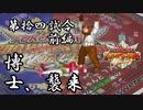 【支援動画】不幸村プロレス 第14試合前編【ファイプロ】