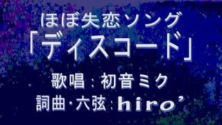 ディスコード/初音ミク【hiro'実話オリジナル曲】