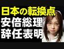 【安倍総理辞任表明】日本の未来を左右する転換点が到来