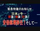 【番組のお知らせ】緊急特番 安倍総理辞任!そして…[桜R2/8/28]