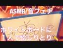 【音フェチ】ぼっちでホワイトボードに絵しりとり【ASMR】