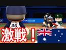 【パワプロ2020】#3 グループ1位同士らしい激戦!!勝つのはどっちだ!?【ゆっくり実況・オリンピック】