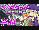 【自由な姫の海賊生活】東方海賊日誌:35日目【ゆっくり実況プレイ】