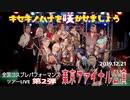 キセキノハナを咲かせましょう✿ 東京ファイナル 2019/12/21
