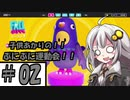 【Fall Guys: Ultimate Knockout】子供あかりのぷにぷに運動会 第二回戦【VOICEROID実況プレイ】