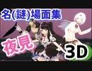 【夜見3D】名(謎)場面集【にじさんじ切り抜き/夜見れな/花畑チャイカ/椎名唯華】
