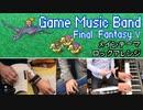 Final Fantasy Ⅴ メインテーマのアレンジをバンドで演奏してみた。