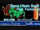 Final Fantasy Ⅲ 最後の死闘をバンドアレンジで演奏してみた。